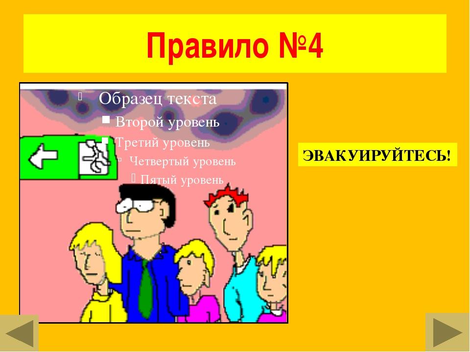Правило №4 ЭВАКУИРУЙТЕСЬ!