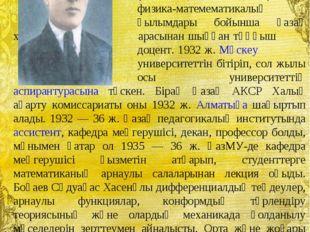 Боқаев Сәдуақас Хасенұлы (13.3.1907, Семей — 1942) — физика-ма