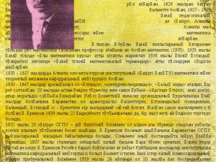 Ермеков Әлімхан Әбуұлы (1891-1970)  Әлімхан Әбуұлы Әлімхан Әбуұлы 1891