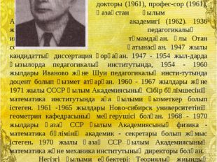 Тайманов Асан Дабысұлы 1917 жылы 7 қарашада Батыс Қазақстан облы