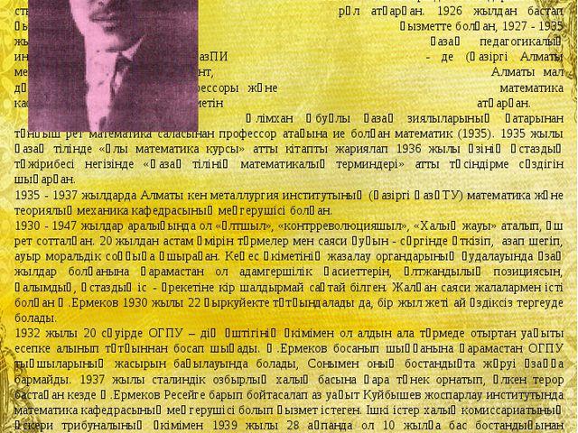 Ермеков Әлімхан Әбуұлы (1891-1970)  Әлімхан Әбуұлы Әлімхан Әбуұлы 1891...