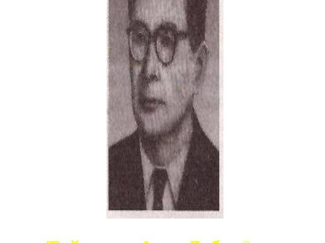 Тайманов Асан Дабысұлы 1917 - 1990
