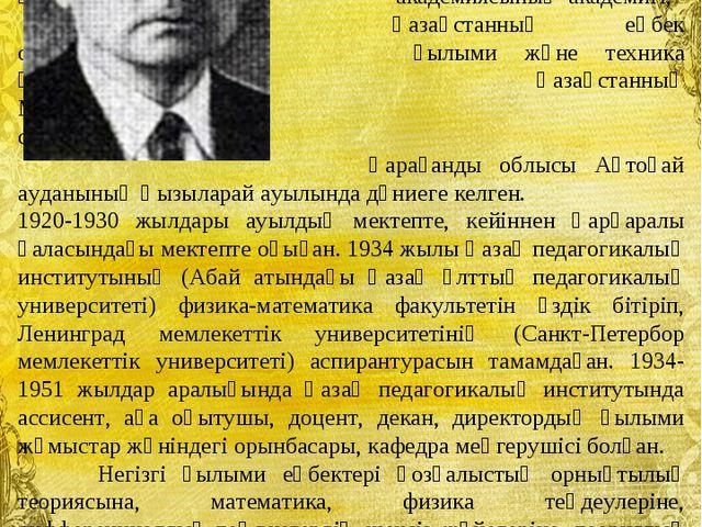 Жәутіков Орынбек Ахметбекұлы (1911-1989) - ғалым, физика-матем...