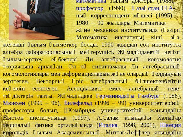 Жұмаділдаев Асқар Серқұлұлы (25.02.1956 жылы туған, Қызылорда об...