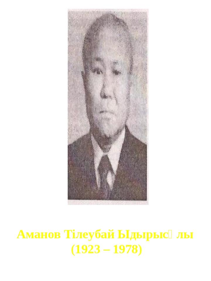 Аманов Тілеубай Ыдырысұлы (1923 – 1978)