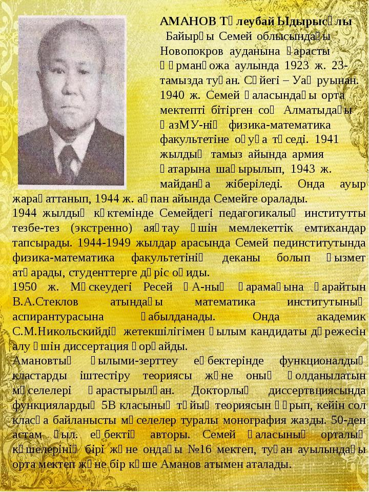 АМАНОВ Төлеубай Ыдырысұлы Байырғы Семей облысындағы Новопокров ауда...