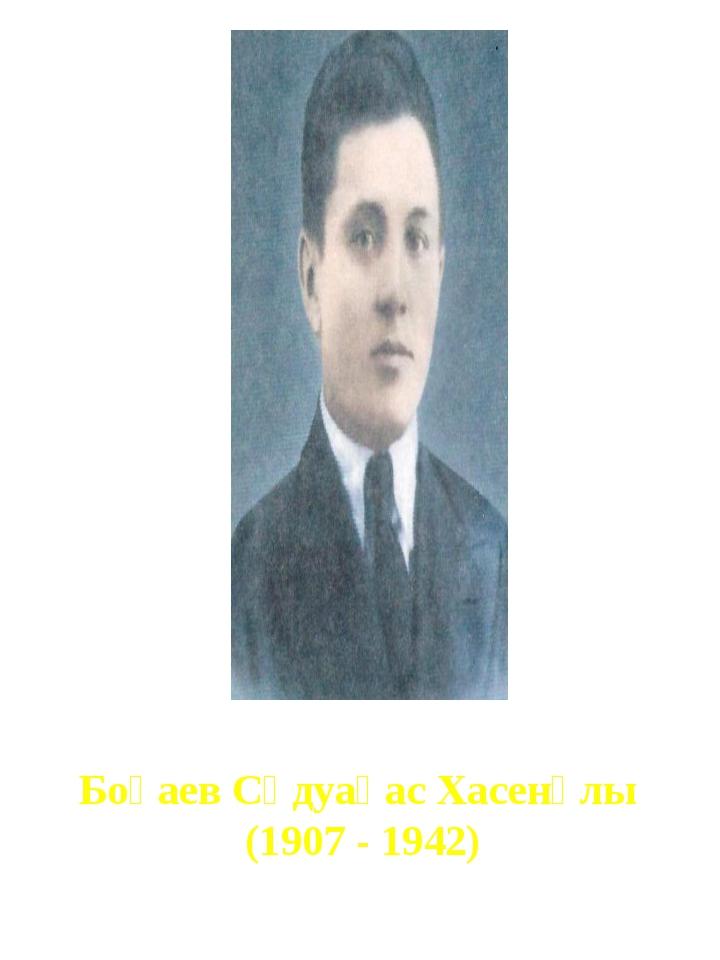 Боқаев Сәдуақас Хасенұлы (1907 - 1942)