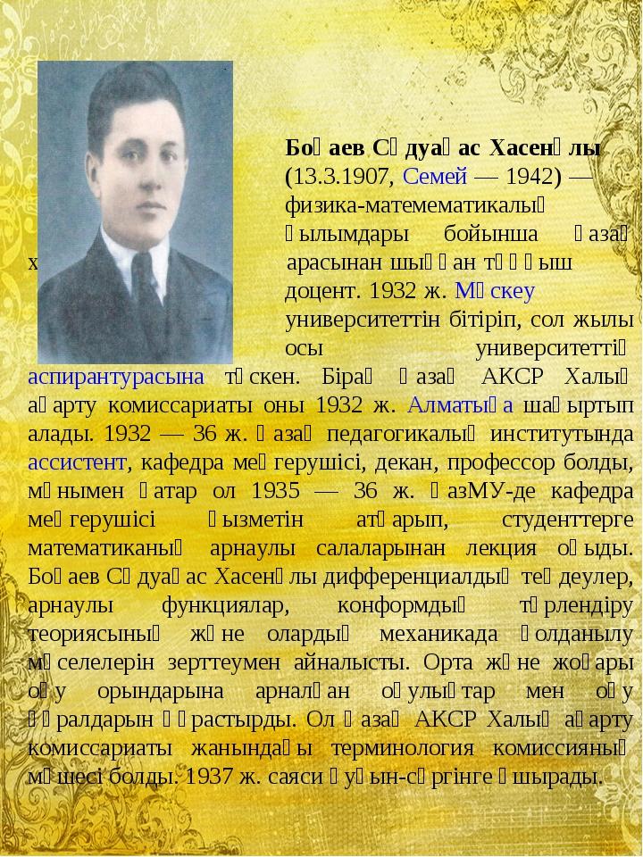 Боқаев Сәдуақас Хасенұлы (13.3.1907, Семей — 1942) — физика-ма...