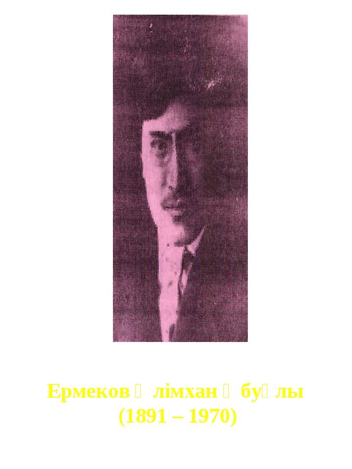 Ермеков Әлімхан Әбуұлы (1891 – 1970)