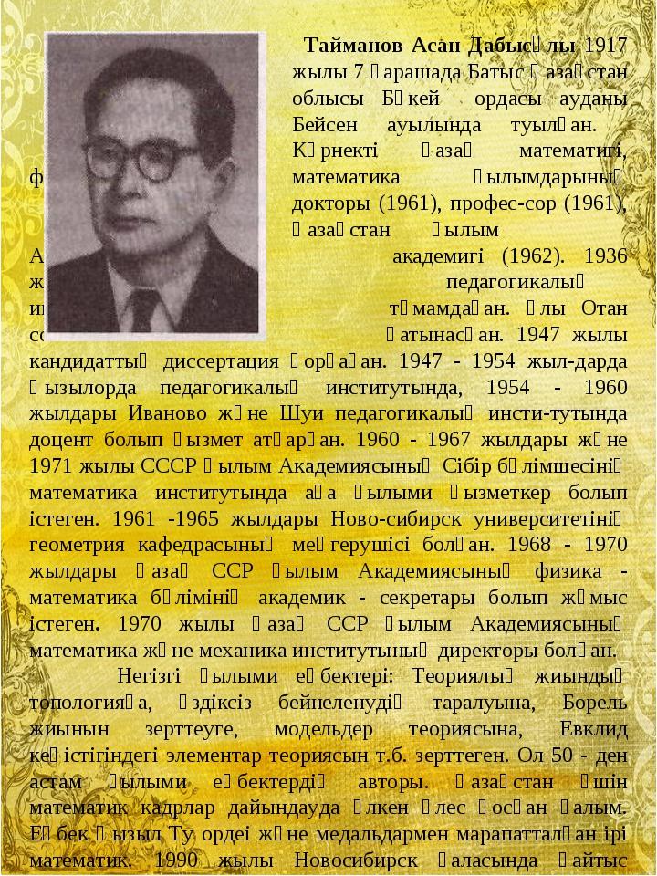 Тайманов Асан Дабысұлы 1917 жылы 7 қарашада Батыс Қазақстан облы...
