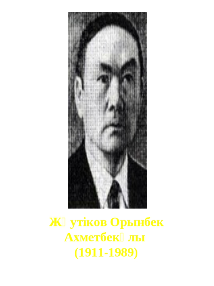 Жәутіков Орынбек Ахметбекұлы (1911-1989)