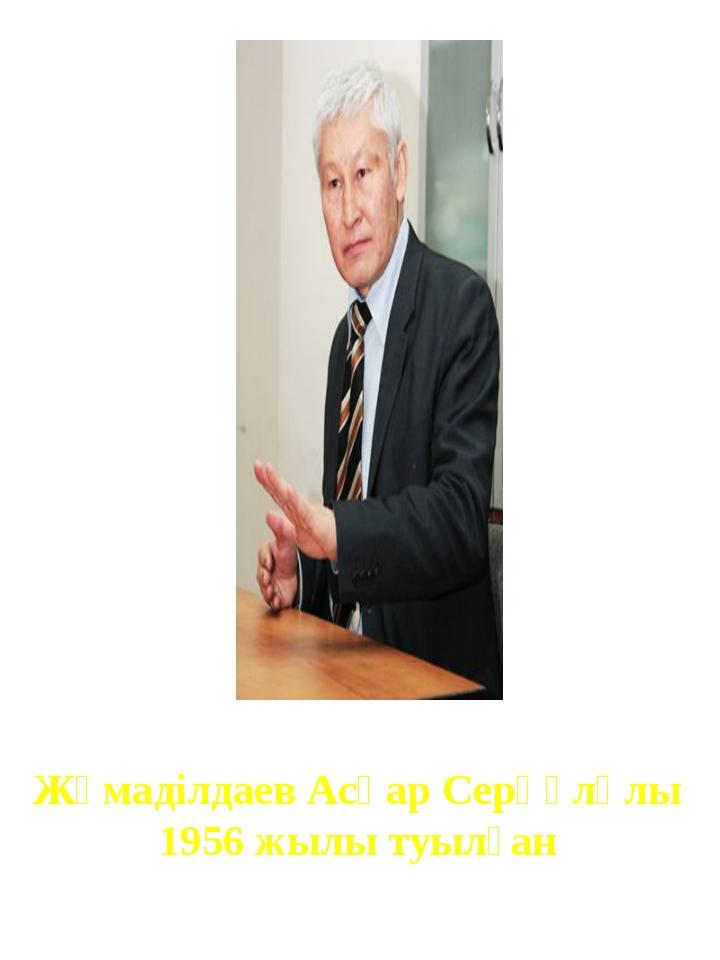 Жұмаділдаев Асқар Серқұлұлы 1956 жылы туылған