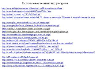 http://www.liveinternet.ru/users/4494397/post250641360/ http://animo2.ucoz.ru