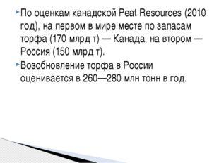 По оценкам канадской Peat Resources (2010 год), на первом в мире месте по зап