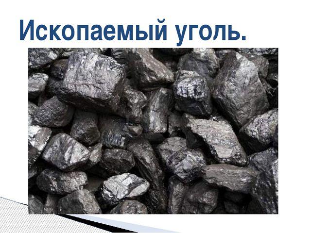 Ископаемый уголь.