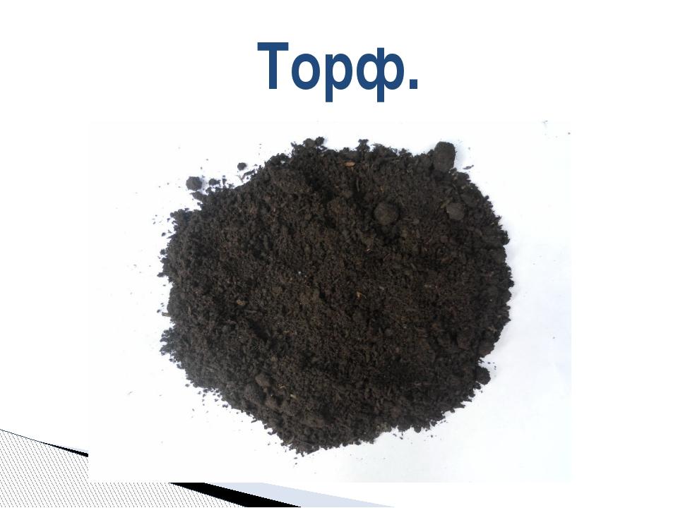 Торф.