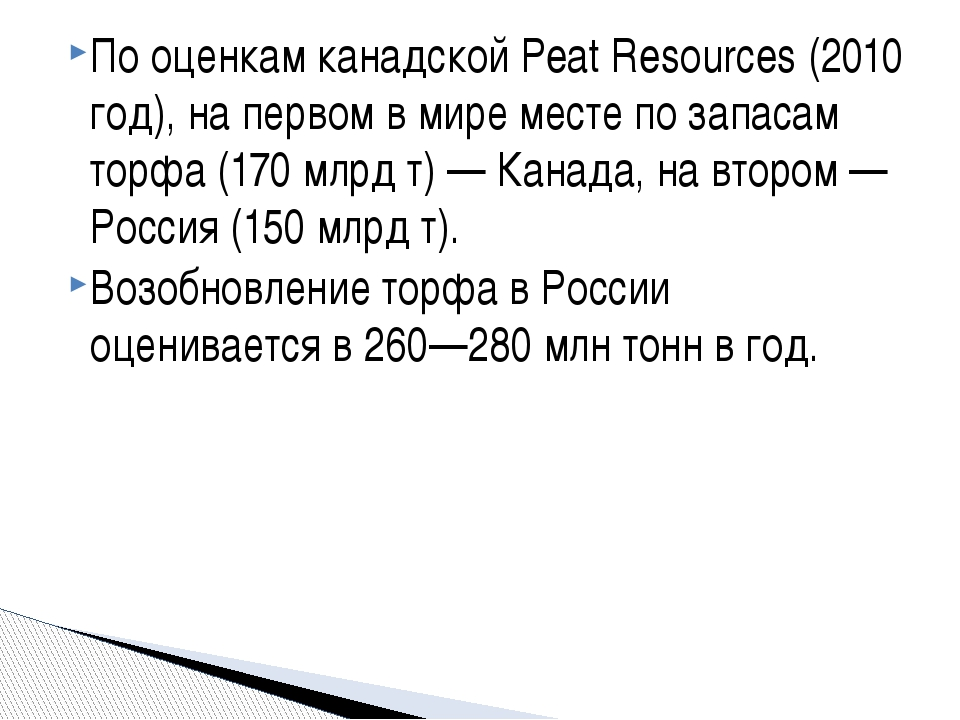По оценкам канадской Peat Resources (2010 год), на первом в мире месте по зап...