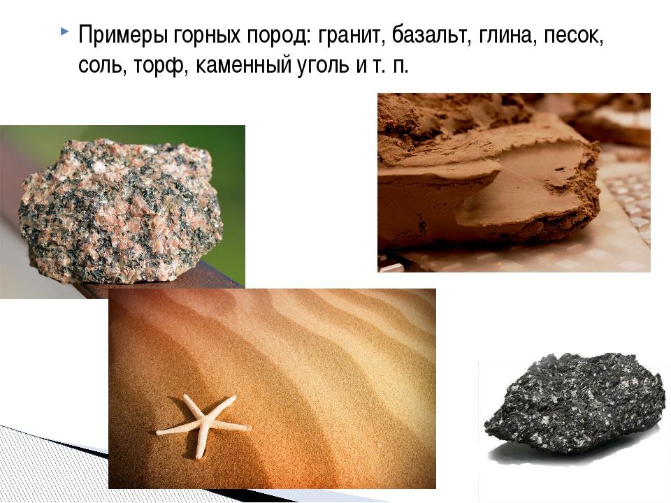 Примеры горных пород: гранит, базальт, глина, песок, соль, торф, каменный уго...