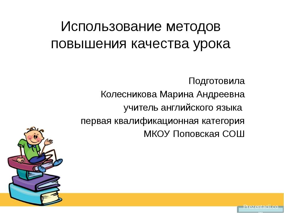 Использование методов повышения качества урока Подготовила Колесникова Марина...