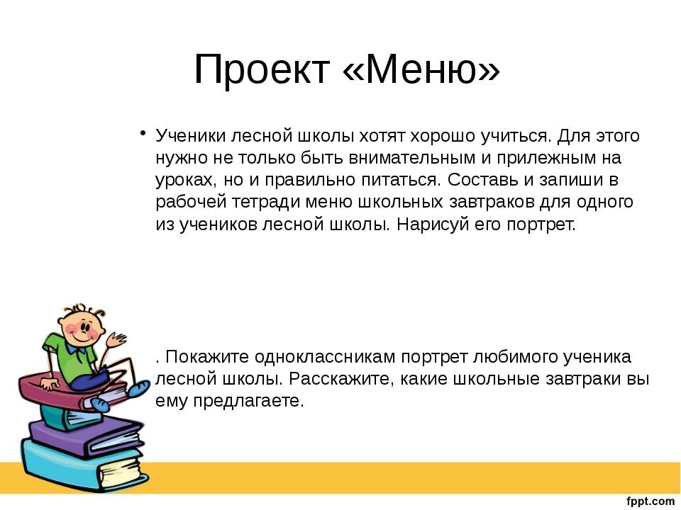 Проект «Меню» Ученики лесной школы хотят хорошо учиться. Для этого нужно не т...