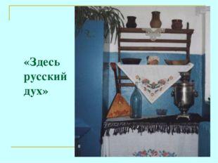«Здесь русский дух»