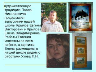 Художественную традицию Павла Николаевича продолжают выпускники нашей школы