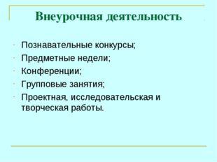 Внеурочная деятельность Познавательные конкурсы; Предметные недели; Конференц