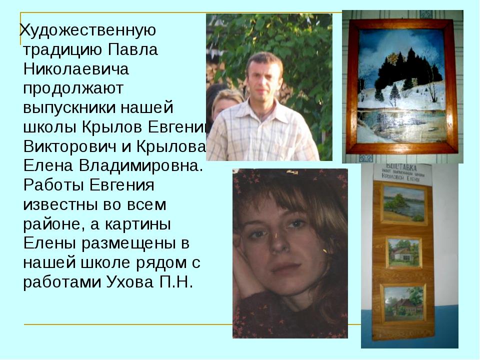 Художественную традицию Павла Николаевича продолжают выпускники нашей школы...