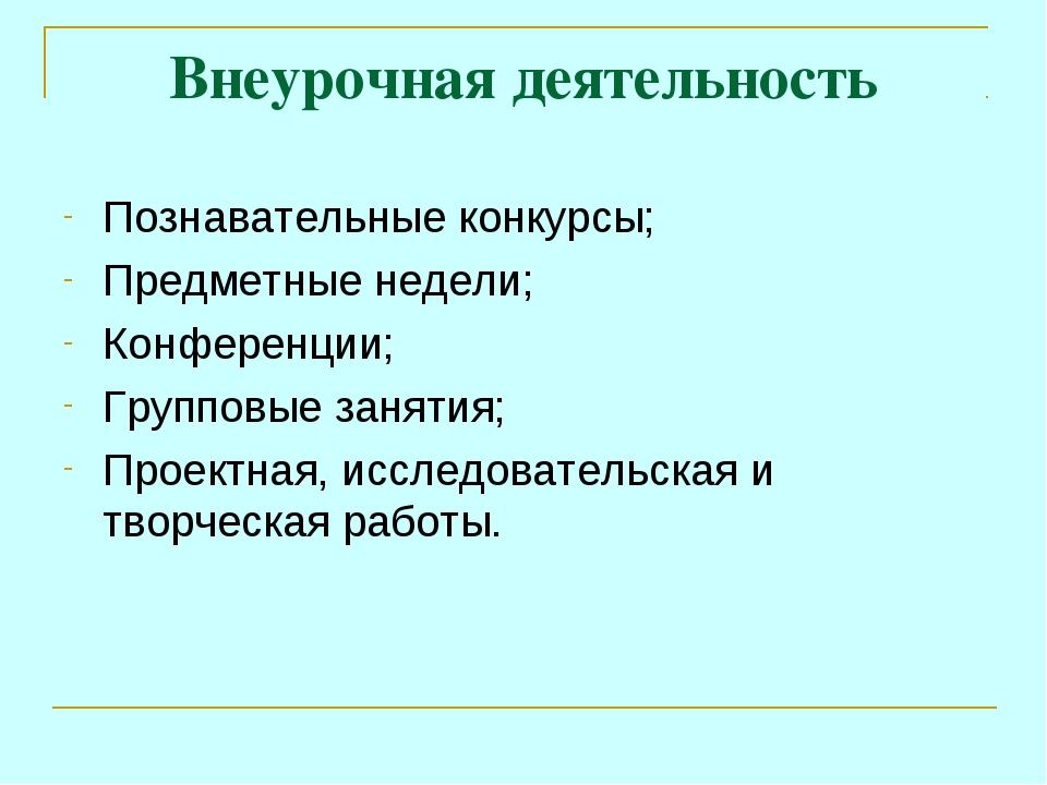 Внеурочная деятельность Познавательные конкурсы; Предметные недели; Конференц...