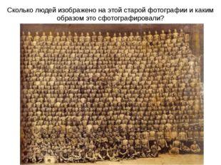 Сколько людей изображено на этой старой фотографии и каким образом это сфотог