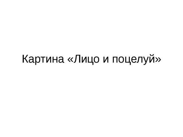 Картина «Лицо и поцелуй»