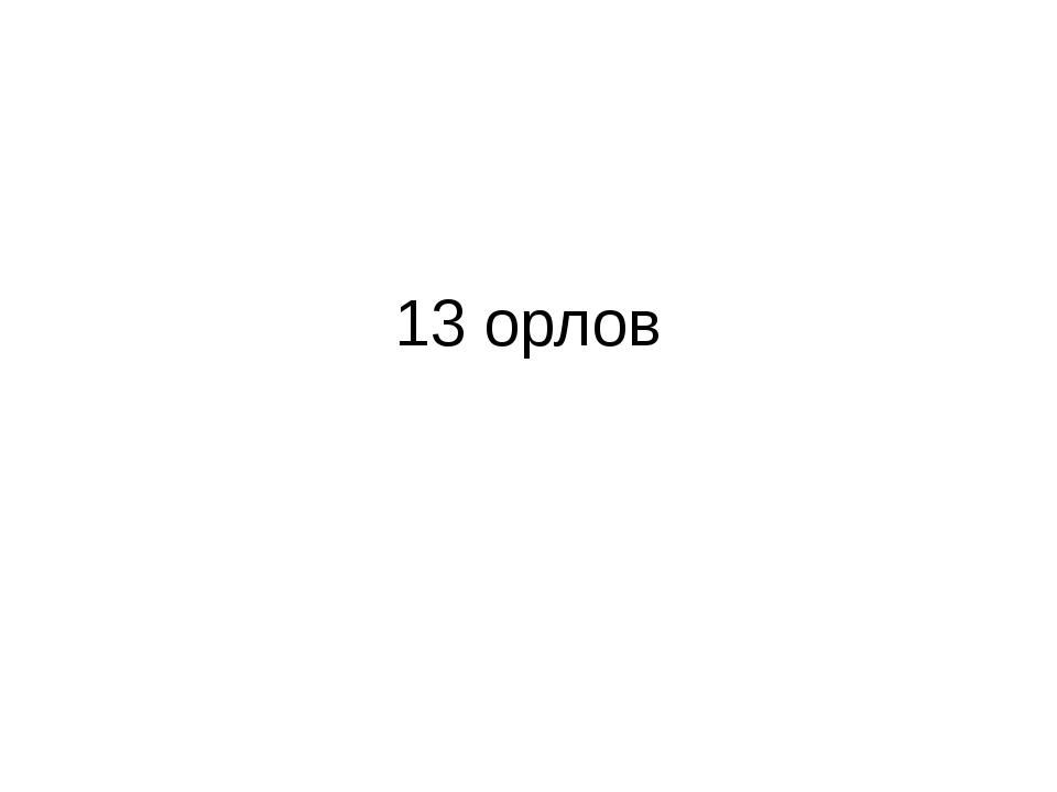 13 орлов