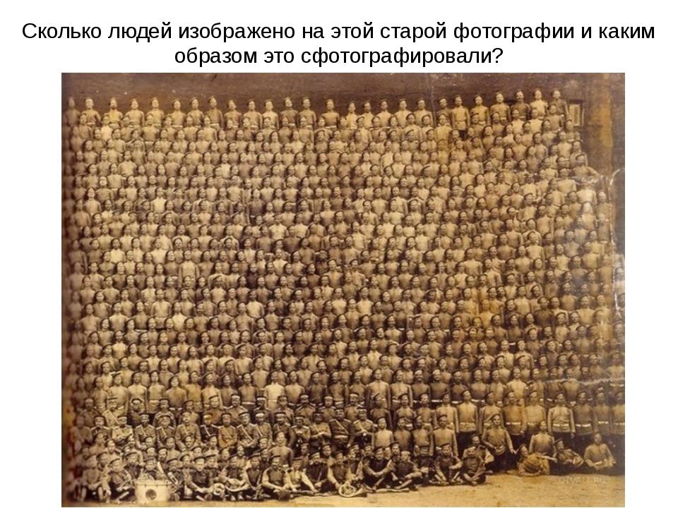 Сколько людей изображено на этой старой фотографии и каким образом это сфотог...