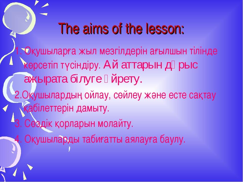 The aims of the lesson: 1. Оқушыларға жыл мезгілдерін ағылшын тілінде көрсет...