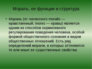 Мораль, ее функции и структура Мораль (от латинского moralis — нравственный;