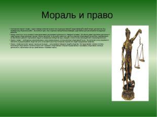 Мораль и право Соотношение морали и права — один из важных аспектов изучения