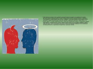 Ответственность в морали имеет духовный, идеальный характер (осуждение или о
