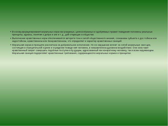 В основу формулирования моральных норм как разумных, целесообразных и одобря...