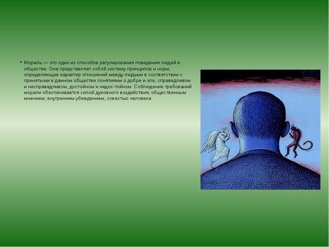 Мораль — это один из способов регулирования поведения людей в обществе. Она...