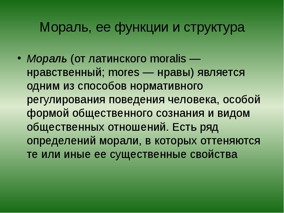 Мораль, ее функции и структура Мораль (от латинского moralis — нравственный;...