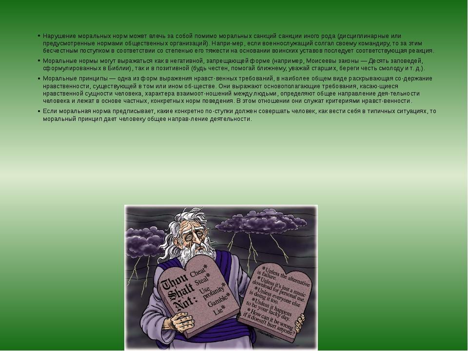 Нарушение моральных норм может влечь за собой помимо моральных санкций санкци...