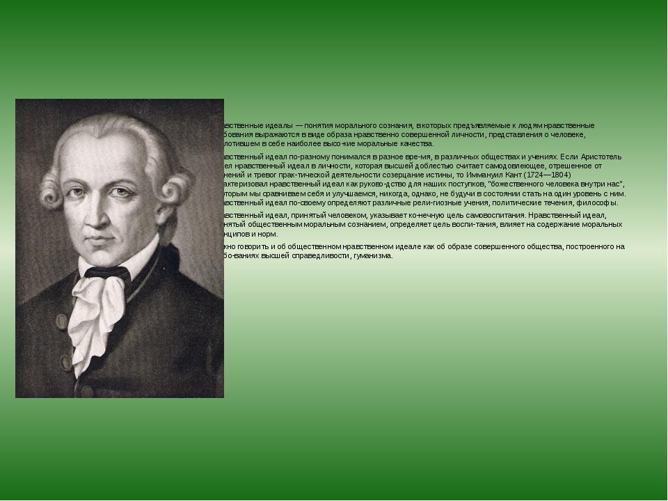 Нравственные идеалы — понятия морального сознания, в которых предъявляемые к...