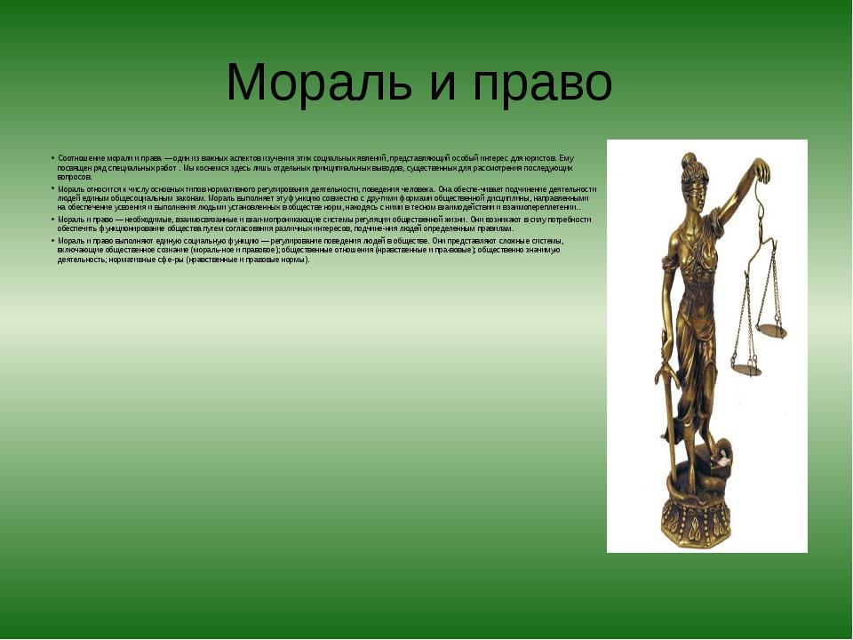 Мораль и право Соотношение морали и права — один из важных аспектов изучения...