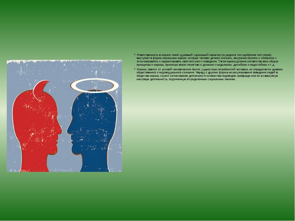 Ответственность в морали имеет духовный, идеальный характер (осуждение или о...