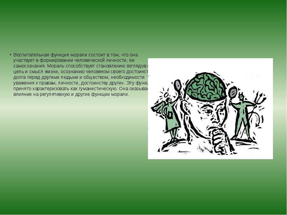 Воспитательная функция морали состоит в том, что она участвует в формировани...