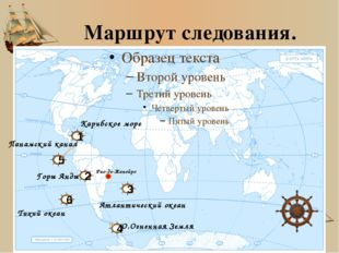 По пути финикийцев Каир Красное море Индийский океан О.Мадагаскар Атлантическ
