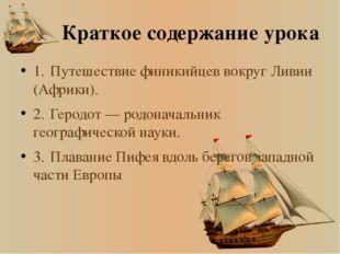 Понятия и термины Финикийцы, штиль, янтарь. Географическая номенклатура Африк