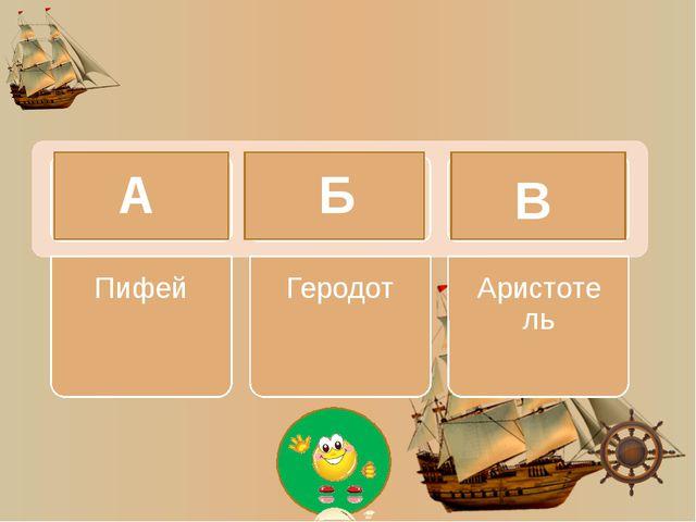 Наиболее подробно Геродот описал территорию А Б В