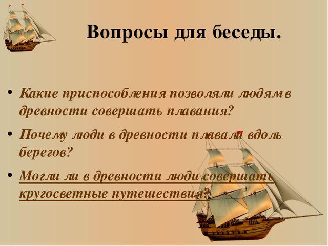 Вопросы для беседы. Какие приспособления позволяли людям в древности совершат...