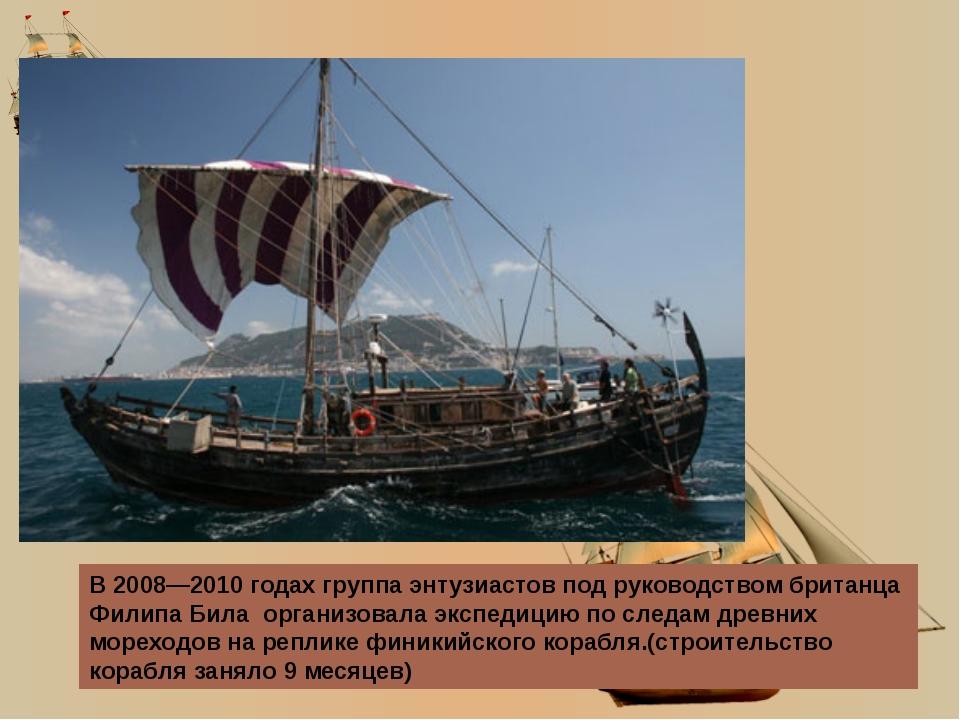 Торговые пути финикийцев